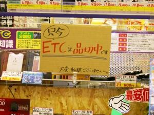 只今 ETC品切れ中です。