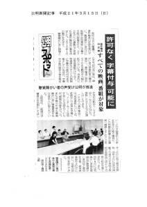 公明新聞平成21年3月15日(日)の2面