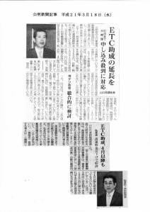 公明新聞平成21年3月18日(水)1面・2面
