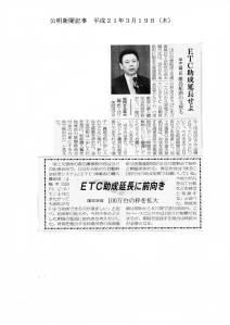 公明新聞平成21年3月19日(木)2面
