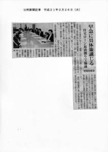 公明新聞平成21年2月26日(木)2面