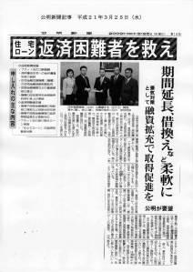 公明新聞平成21年3月25日(水)1面