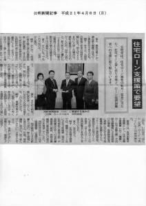 公明新聞平成21年4月6日(月)3面