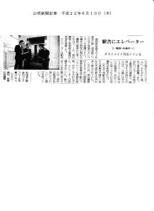 JR波多江駅内にエレベーター設置