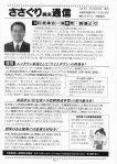 ささぐり純夫通信 vol.24-1