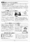 ささぐり純夫通信 vol.24-2