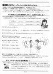 ささぐり純夫通信 vol.24-3