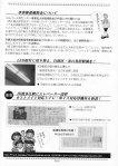 ささぐり純夫通信 vol.24-4