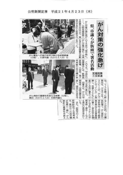 がん対策の強化急げ 県、市議らが街頭で署名活動