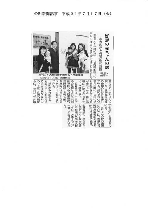 公明新聞:平成21年7月17日(金)号に「好評の赤ちゃんの駅、市役所など21カ所に設置」