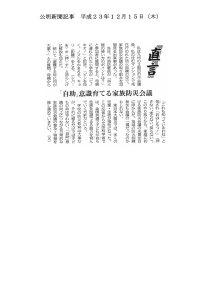 【メディア掲載】公明新聞:平成23年度12月15日(木)号「直言 『自助』意識育てる家族防災会議」