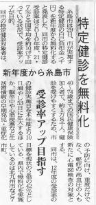 西日本新聞3月30日(金)30面