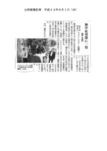 公明新聞:平成24年度8月1日(水)号『糸島市 全小・中学校へミストシャワー設置へ』