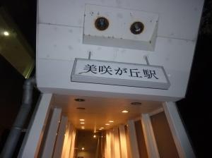 工事が待たれるJR美咲が丘駅