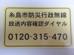 防災醸成無線放送内容確認ダイヤルシール