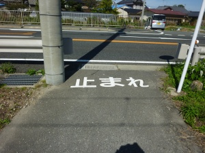 国道手前に書かれた「止まれ」表示