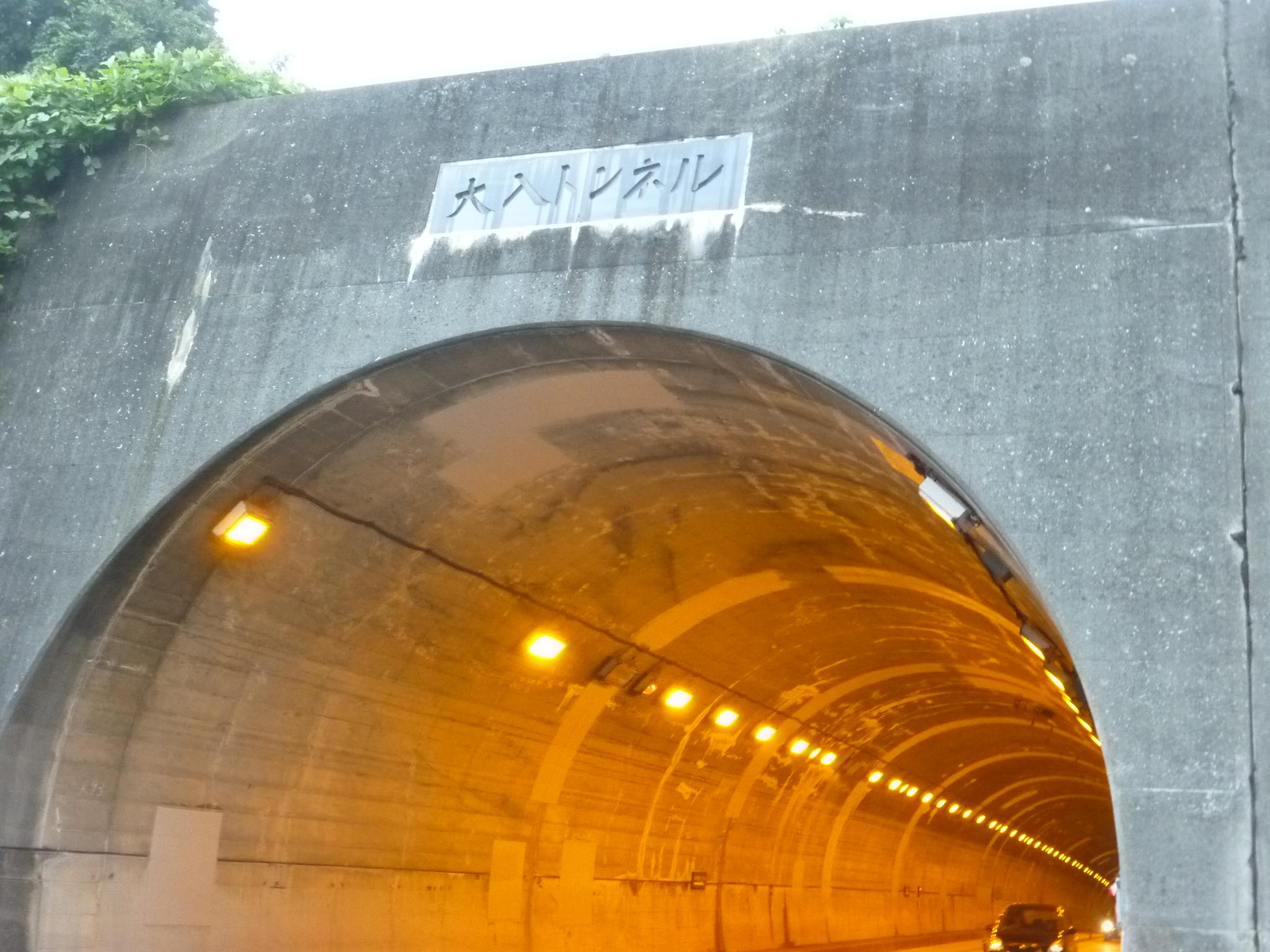 トンネル内が明るくなった大入トンネル トンネル内が明るくなった大入トンネル 糸島一市二町が念願の