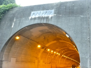 トンネル内が明るくなった大入トンネル