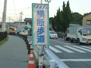 横断歩道の表示板