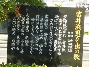 「吉井浜思い出の歌」歌碑