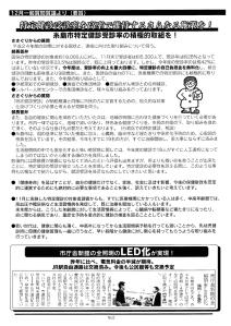 sasaguri_tsushin_27_2