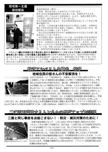 sasaguri_tsushin_27_4