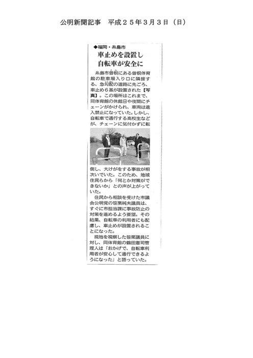 平成25年度3月3日(日)号『車止めを設置し、自転車が安全に』