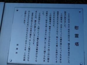 慰霊塔の碑文