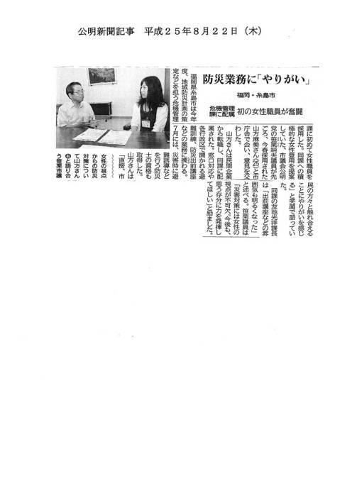 公明新聞:平成25年度8月22日(木)号『防犯業務に「やりがい」』