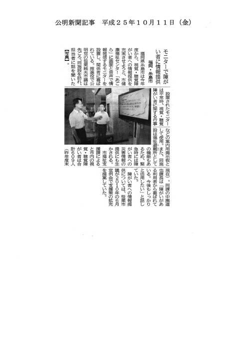 公明新聞:平成25年度10月11日(金)号『モニターで障がい者に情報提供』