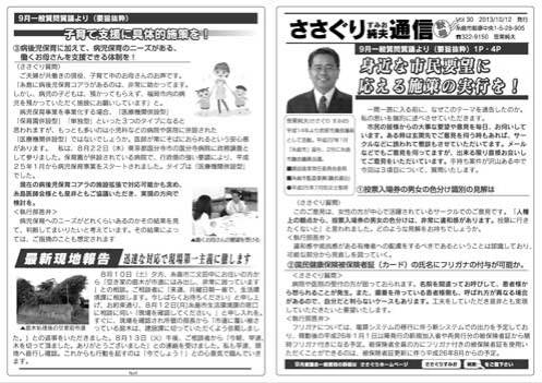 ささぐり純夫通信 vol.30_1