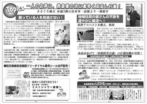 ささぐり純夫通信 vol.30_2
