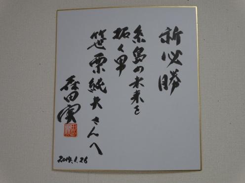 森田先生からいただいた為書き