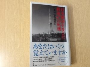 日本経済を変えた戦後67の転機