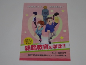 「結婚教育を学ぼ!!」の漫画冊子