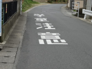 道路幅員が広い箇所から狭い箇所に「学童注意」標識