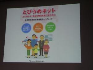 福岡県医師会が開発された「どびうめネット(運用中)
