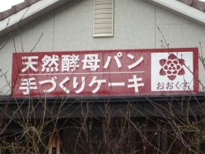 糸島市二丈福井「天然酵母パン手づくりケーキ おおくす」