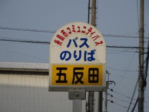 五反田バス停