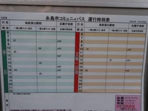 糸島コミュニティバス 運行時刻表