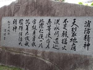 「松口月城」作 消防精神歌碑