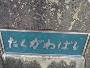 国道202号線多久川橋