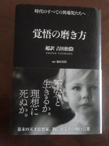覚悟の磨き方 池田貴将編訳