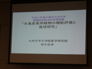 糸島市九州大学連携研究受精金研究発表会(7月12日撮影)