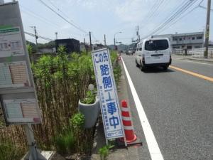路側工事中表示(7月9日撮影)