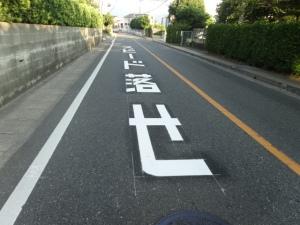 道路上下線に「スピード落とせ」を表示(8月9日撮影)