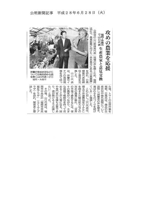 公明新聞:平成28年6月28日(火)号『攻めの農業を応援 福岡・糸島市で山口代表 生産農家と意見交換』