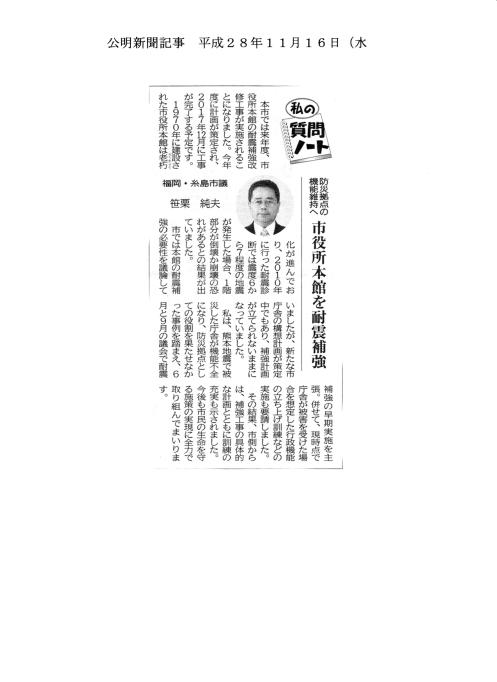 公明新聞:平成28年度11月16日(水)号に「市役所本館を耐震補強」として記事が掲載されました。