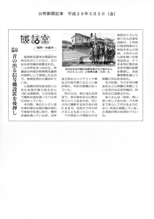 公明新聞:平成29年度5月5日(金)号「暖話室:音の出る信号機設置を後押し」