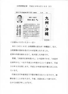 公明新聞:平成29年度9月10日(日)号「就学援助費の入学前支給へ」